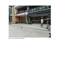 108年4月會勘:108042504015962-研商林口區長滎晶品社區管理委員會陳情「申請污水接管」一案會勘紀錄(15962)-3.jpg