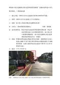 108年11月:108111504016772-研商林口區呈冠禮樂公寓大廈管理委員會陳情「塗銷社區車道口旁汽車停車格」一案會勘紀錄(16772)-2.jpg
