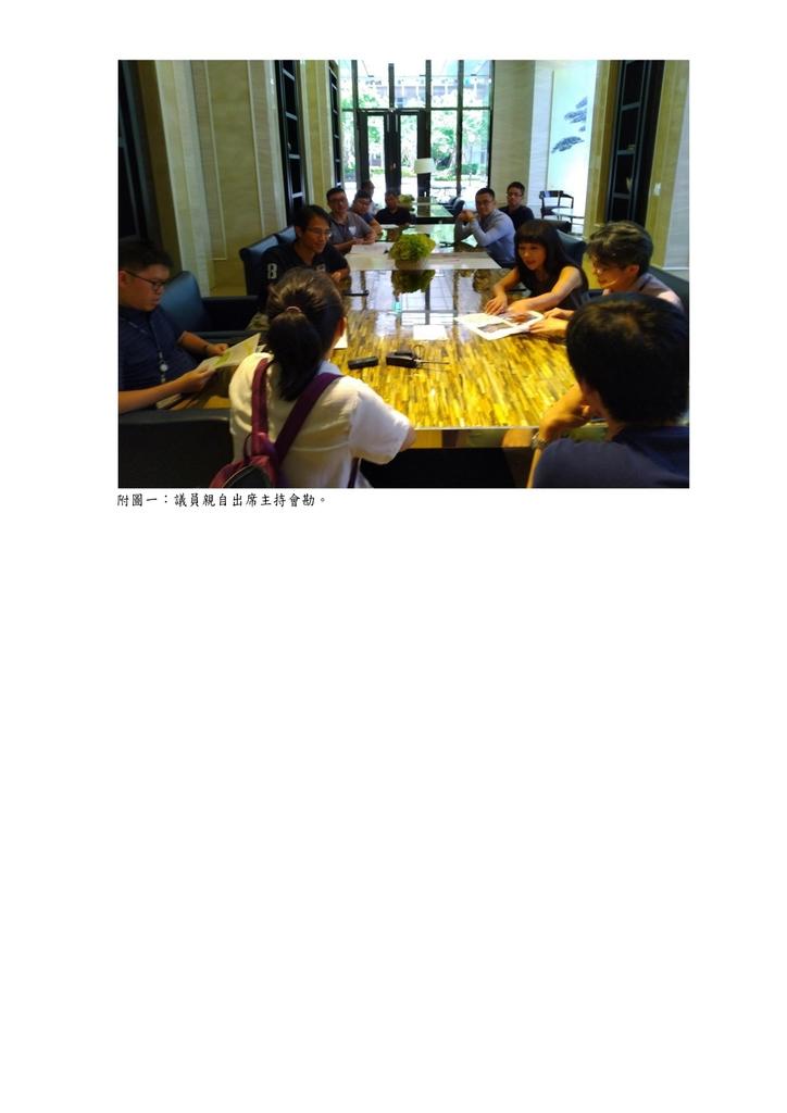 108年9月會勘:108071702016174-有關新莊區新富邑社區管理委員會陳情「社區開放空間設置禁止汽機車進入標誌牌面」一案會勘紀錄-3.jpg