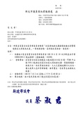 108年6月會勘:108062005016228-研商皇家夏宮社區管理委員會陳情「社區鄰地排水溝損壞致積水影響環境衛生」一案會勘(16228)-1.jpg