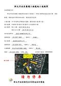 103年5~8月網站地方大小事:施工通知-竹林路(30巷至328巷).jpg