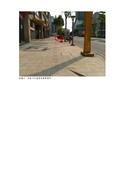 108年4月會勘:108042303015991-研商林口區遠雄U未來社區管理委員會陳情「於社區車道口增設黃網線」一案會勘紀錄(15991)-4.jpg