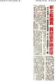 100年報紙稿:10011080301台灣時報第14版.JPG