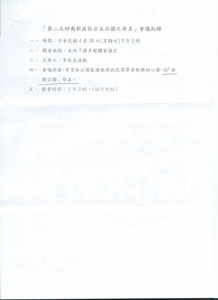104年1~6月大小事:研商新莊公五公園之命名 會議記錄 (2).jpg