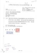 105年1-6會勘:1058053862台灣電力-1.jpg