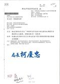 108年4月會勘:1080707246民政局-1.jpg