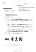 103年5~8月網站地方大小事:林口銀髮日照中心進度.jpg
