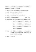 107年2月會勘:107022301014362-研商林口區九揚香悅公寓大廈管理委員會陳情「塗銷社區車道出入口雙黃線並變更為單黃線」一案會勘紀錄(
