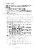 107年4月大小事:107學年度幼兒園招生簡章-2.jpg