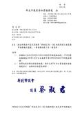 109年4月:109041001017190-研商林口區民眾陳情「新林段261、262地號新建工程需要申請移植行道樹」一案會勘紀錄(17190)-1.jpg