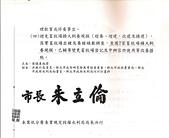 103年5~8月網站地方大小事:林口溪觀光流域汙染問題整治進度 說明 (2).jpg