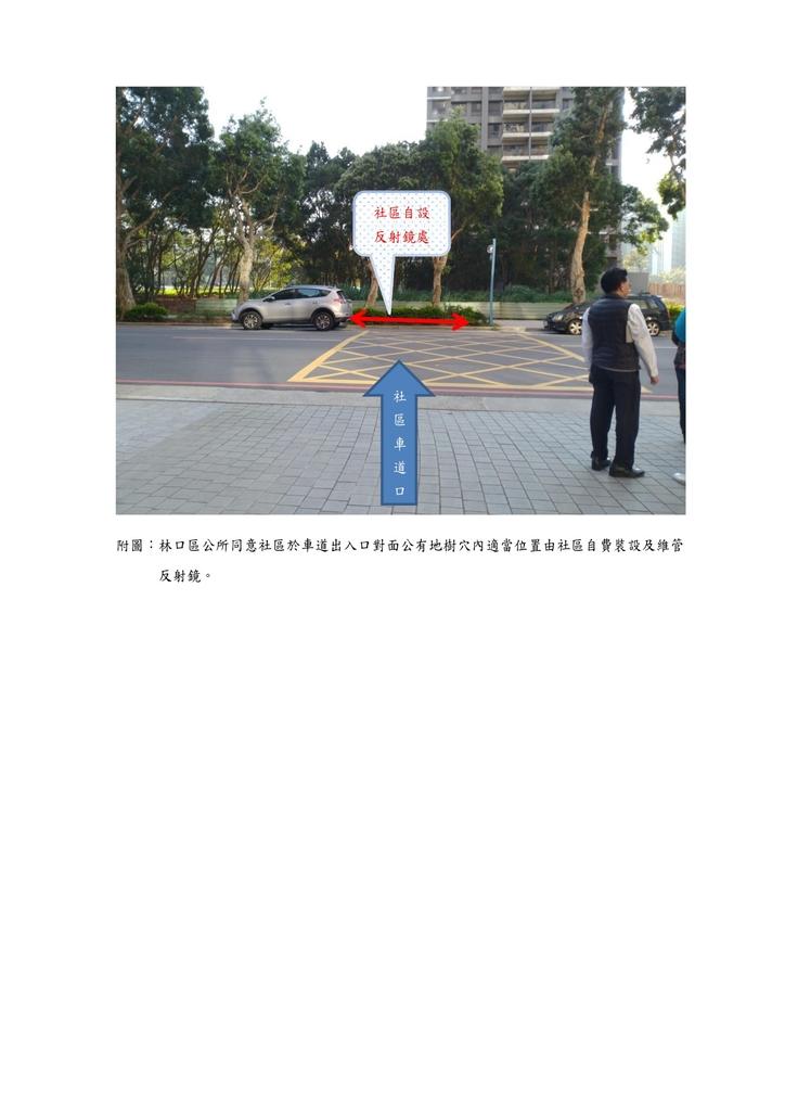 109年1月:109013001016997-研商林口區福樺謙邸社區管理委員會陳情「於社區車道口對側增設號誌燈或反射鏡」一案會勘紀錄(16997)-3.jpg