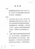 105年1-6會勘:未來市陳情書-1.jpg
