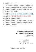 104.7~12大小事:1041229林口社區運動公園公告-1.jpg