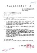 106年11月會勘:10602吉城開發-1.jpg