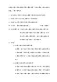 108年11月:108111802016764-研商林口區當代逸境社區管理委員會陳情「於社區車道口對向增設反射鏡」一案會勘紀錄(16764)-2.jpg