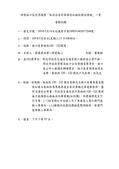 109年5月:109052602017268-研商林口區民眾陳情「取消住家停車庫前紅線改繪設黃線」一案會勘紀錄(17268)-2.jpg