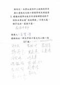 105年1-6會勘:未來市陳情書-2.jpg