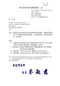 107年2月會勘:107020801014362-研商林口區九揚香悅公寓大廈管理委員會陳情「塗銷社區車道出入口雙黃線並變更為單黃線」一案會勘(14362)
