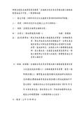 108年10月會勘:108102302016706-研商五股區五福里張里長陳情「五福路全段自來水管線汰換工程路面復舊造成不平整」一案會勘紀錄(16706)-2