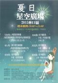 104.7~12大小事:2015夏日星空廣場-1.jpg