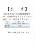 108年5月會勘:1082719914林口區公所-9.jpg