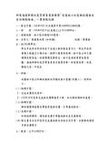 110年9月:1100922218602-研商海德新都社區管理委員會陳情「改善林口社區棒球場淹水至四維路路面」一案會勘紀錄(18602)-2.jpg