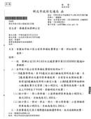 萄葡藤:林口公有停車場回覆.PNG