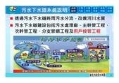 停水施工公告:林口二標大樓說明會簡報-2.0 [相容模式]-3.jpg