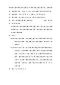 104.7~12會勘:121002010955號研商林口區春城麗池社區陳情「社區旁水溝蓋板改善工程」會勘紀錄(10955)-2.jpg
