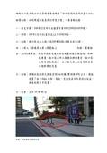 109年1月:109011003016950-研商林口區力璞玉社區管理委員會陳情「於社區開放空間設置U-bike租借站點,以利周邊社區居民行得更方便