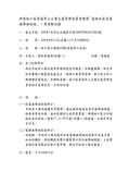 109年8月:109083101017601-研商林口區英倫琴人公寓大廈管理委員會陳情「協助社區設置無障礙設施」一案會勘紀錄(17601)-2.jpg
