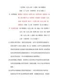 108年5月會勘:108050601012199-召開「林口轉運站公車及新巴士路線調整」第二次協調會議紀錄(12199)-7.jpg