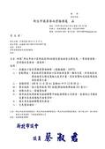 108年11月:108112701016875-研商「新北市林口區新林段381地號設置地面型太陽光電,」一案會勘(16875)-1.jpg