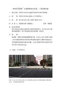 109年11月:10911270117894-研商民眾陳情「交通標線缺失改善」一案會勘紀錄(17894)-2.jpg