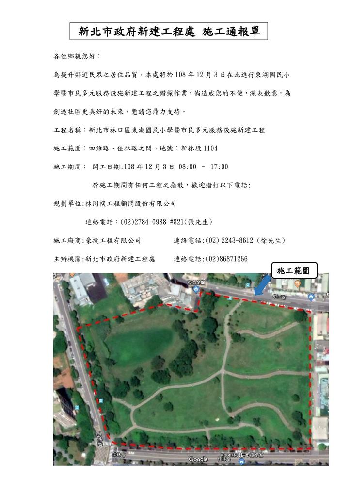 108年施工停電...:東湖施工通報單-1.jpg