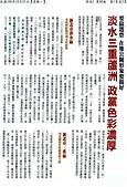 100年報紙稿:10010310371其他第99版.JPG