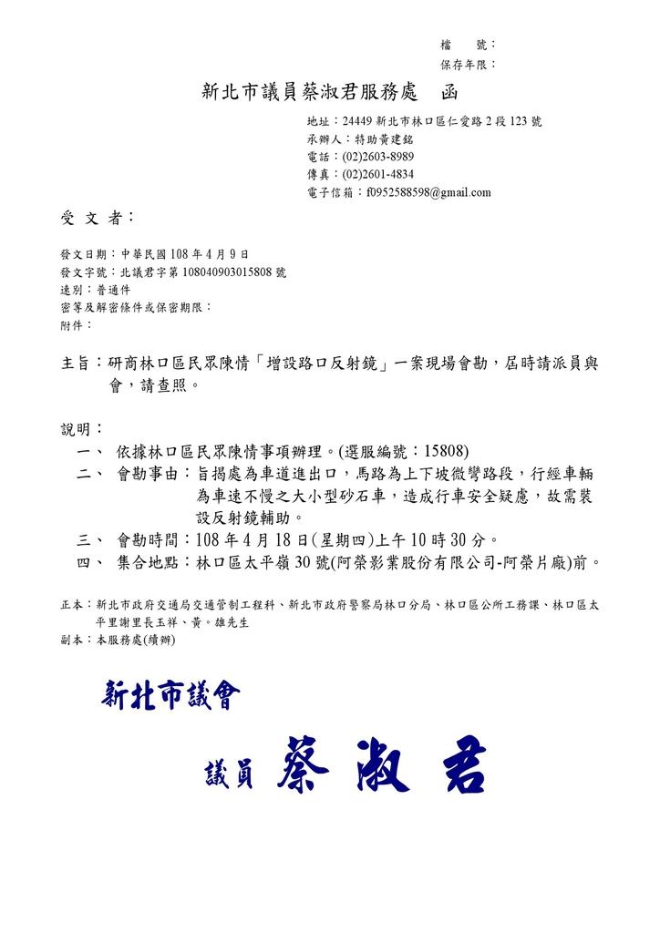 108年4月會勘:108040903015808-研商林口區民眾陳情「增設路口反射鏡」一案會勘(15808)-1.jpg