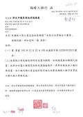 105年7-12月會勘:105122901福晴工程行-1.jpg