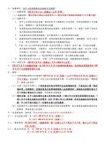 108年7月會勘:【14909】108年林口湖北招生簡章OK-3.jpg