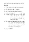 108年11月:108112202015287-研商林口區雅曼NUSA社區管理委員會陳情「社區汙水納管事宜」一案會勘紀錄(15287)-2.jpg