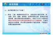 停水施工公告:林口二標大樓說明會簡報-2.0 [相容模式]-16.jpg