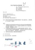 108年7月會勘:108070202016174新莊新富邑-1.jpg