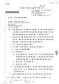 105年1-6會勘:1057441787林口國中-1.jpg