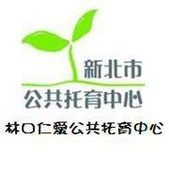 社會局:新北第9處 林口仁愛公共托育中心.jpg