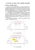 103年9~12月大小事:「林口區仁愛路二段(四維路~竹林路口)道路景觀人行道及附屬設施改善工程」車道調整方案說明.jpg