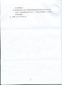 104年1~6月大小事:新北市新莊區中興街道路更名協調會會議紀錄1份 (3).jpg