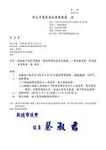 108年4月會勘:108042607016077-研商林口區民眾陳情「增設照明設施及反射鏡」一案會勘(16077)-1.jpg