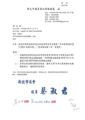 108年7月會勘:新莊新富邑UBIKE-1.jpg
