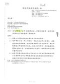 105年7-12大小事:11007-10【交通局1050831 786區核定函】-1.jpg